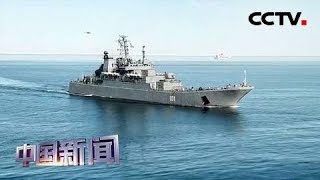 [中国新闻] 俄北方舰队在巴伦支海举行大规模演习 | CCTV中文国际