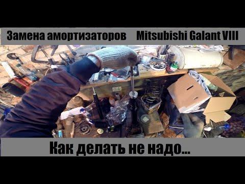 Замена передних амортизаторов Mitsubishi Galant