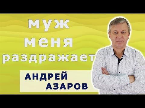 Меня раздражает мой муж. Психолог онлайн  Андрей Азаров.