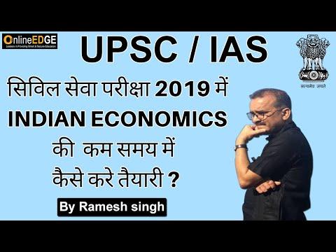 """How to Prepare GS Economics?"" by McGraw-Hill writer Ramesh singh"