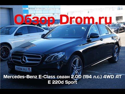 Mercedes-Benz E-Class седан 2018 2.0D (194 л.с.) 4WD AT E 220d Sport - видеообзор