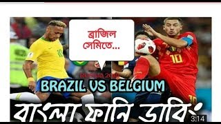 Brazil In Semifinal 2018 |Brazil Vs Belgium Bangla Dubbing|FIFA World Cup 2018 Dubbing|sm multimedia