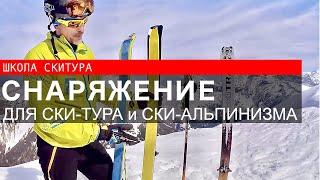 Снаряжение для скитура и ски-альпинизма