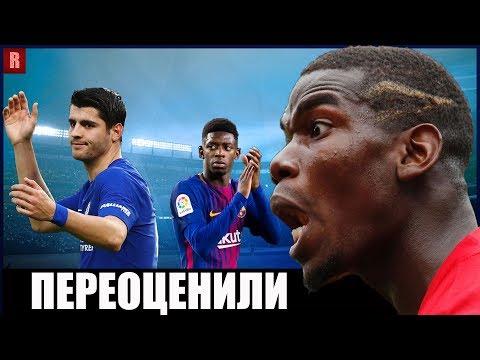 Футболисты ,которых переоценили ТОП-5