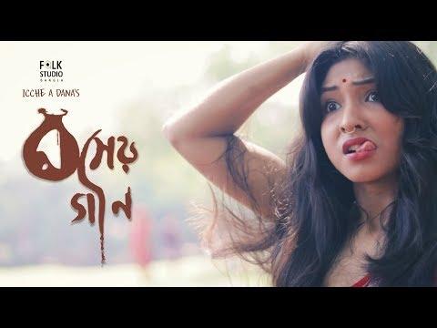 Roser Gaan   রসের গান   ICCHE A DANA   Folk Studio   Bangla New Song 2019   Official Music Video