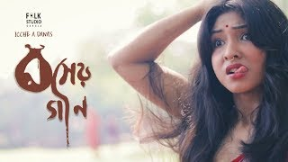 Roser-Gaan-রসের-গান-ICCHE-A-DANA-Folk-Studio-Bangla-New-Song-2019-Official-Music-Video