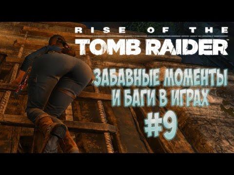 Забавные моменты и Баги в играх # 9 [RISE OF THE TOMB RAIDER]