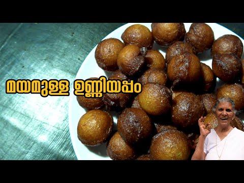 ഇത്ര രുചിയോടെ ഉണ്ണിയപ്പം   Tasty Unniyappam recipe   Annamma Chedathi Special