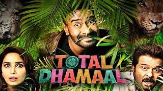 Total Dhamaal Full Movie Interesting Story | Ajay Devgn | Madhuri Dixit | Anil Kapoor