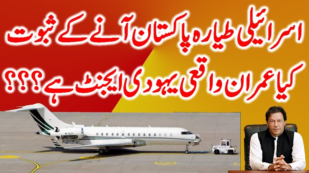 Facts behind Imran Khan Meeting with Israeli PM Netanyahu Israeli plane in Pakistan from Israel