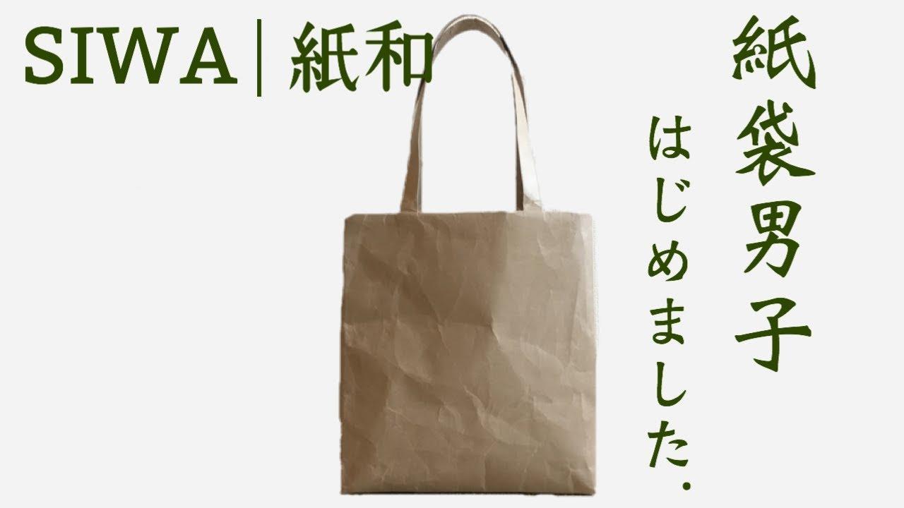 fa13dfe8ad1d 1ヶ月間使っていた和紙のショルダーバッグを紹介します - SIWA Bag Square Shoulder