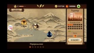 видео: Прохождение игры Shadow Fight 2 1#