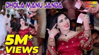 Dhola Manu Janda | Mehak Malik Dance Show 2021 | Sareki Punjabi Song