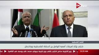 سامح شكري يؤكد لعريفات أهمية التواصل بين السلطة الفلسطينية وواشنطن