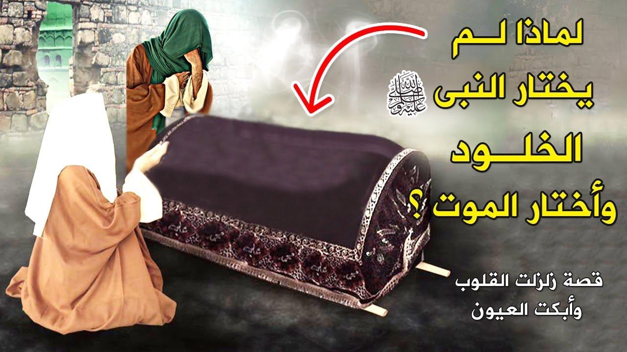 اخر  ساعة في حياة النبي محمد ﷺ أبكت كل من سمعها .. قصة مؤثرة جداً !