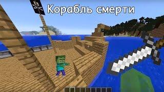 - Пиратский корабль моя арена смерти. Майнкрафт битва с ЗОМБИ.