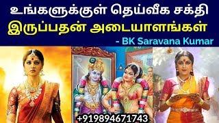 உங்களுக்குள் தெய்வீக தெய்வ சக்தி இருப்பதன் அடையாளங்கள் - BK Saravana Kumar
