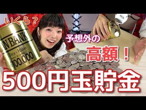 1年半かけて貯めた500円玉貯金箱開封!予想外の高額だった!
