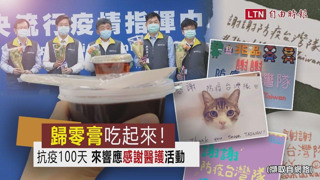 零至零片》抗疫之路100天 網路串聯感謝文致敬台灣防疫隊!