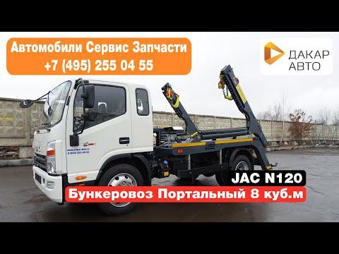 JAC N120 12 тонн Бункеровоз 8м3 Портальный с короткой базой Новинка