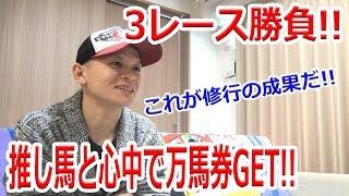 【わさお】お家で3レース勝負!! / 京都記念 / 2018.2.11【競馬実践】
