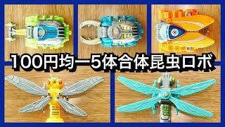 5匹の昆虫メカが5体合体してロボになります! セリアすげ〜よ。 ゾイド...