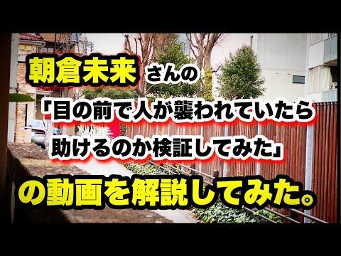"""朝倉未来 さんの【路上でナイフを持った男】を制圧した、あの""""神動画""""を解説します!!"""