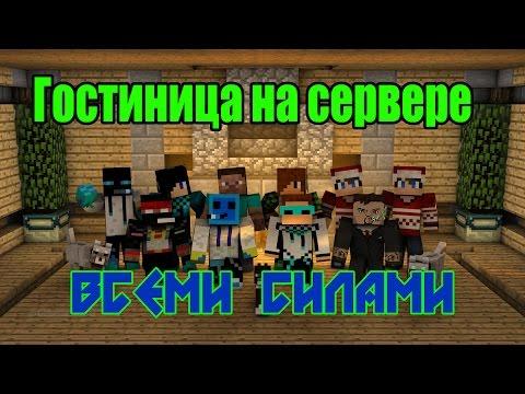 Играть в майнкрафт онлайн - бесплатные игры майнкрафт