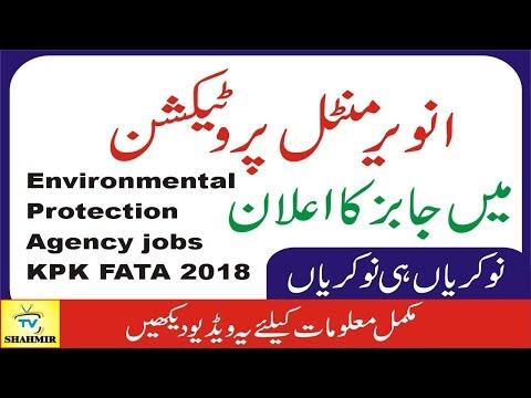 Environmental Protection Agency jobs 2018 | Environmental Agency jobs 2018 | Shahmir TV