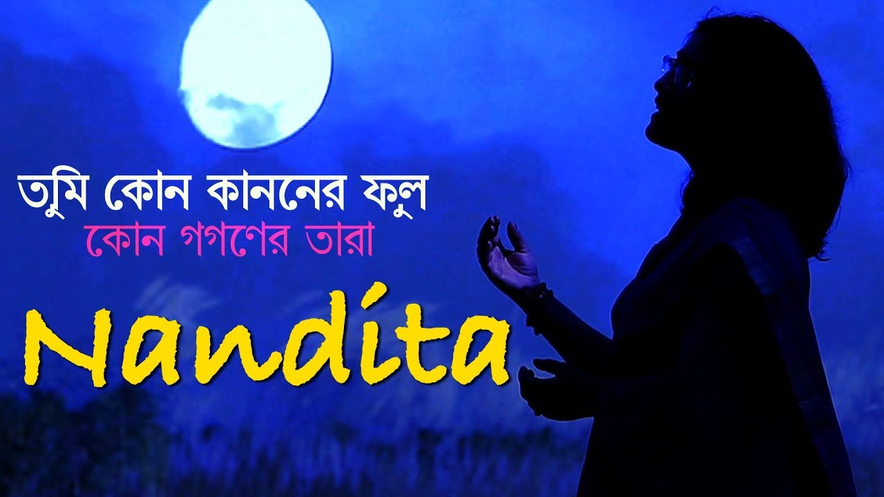 Download Tumi kon kanoner Phool | Nandita | Rabindrasangeet