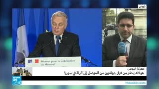 ما أبرز النقاط التي تناولها اجتماع مدينة الموصل في باريس؟