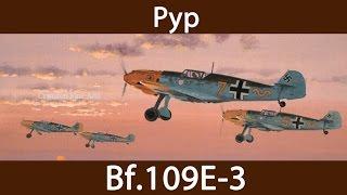 Bf.109E-3 | Полное управление | Первая неудача |War Thunder