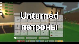 Unturned - как пополнить обойму/магазин? #1