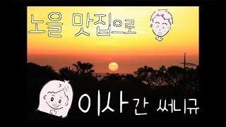 [써니규TV] 제주도 노을 맛집으로 이사하기! 노을 맛…