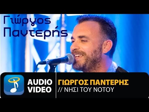 Γιώργος Παντερής - Νησί του Νότου | Giorgos Panteris - Nisi tou Notou