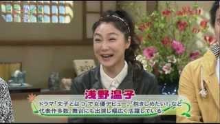 舞台「公の園」 浅野温子.