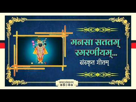 मनसा सततम् स्मरणीयम् | संस्कृत गीत | Manasa Satatam Smraniyam | Samkrit Song