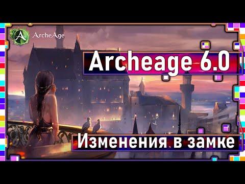 Archeage 6.0 - Изменения в замке / Новые соверены / Июльский патч