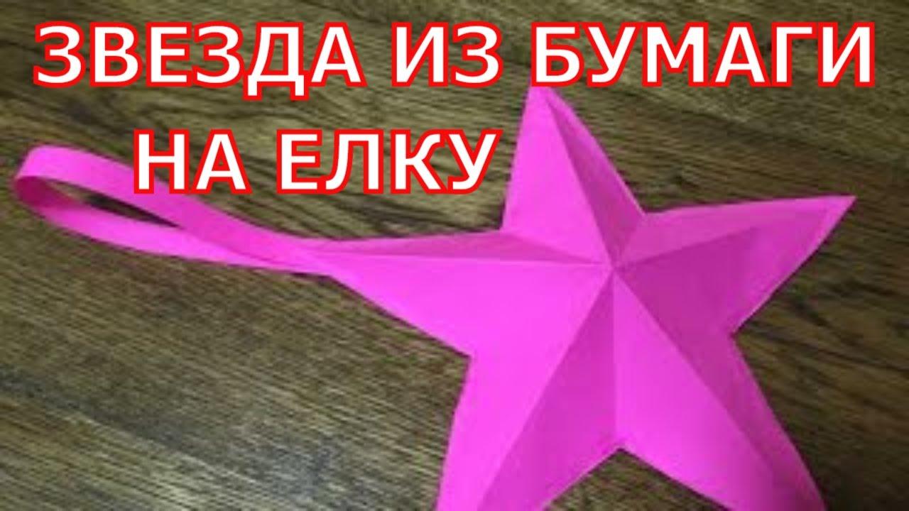 Как сделать звезду из бумаги на елку.