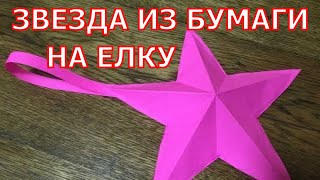 Как сделать звезду из бумаги на елку.(Как сделать звезду из бумаги - https://www.youtube.com/watch?v=AUWu4dK5kuQ&list=PL0DbR4G8uOqWDhAwc8bjb5E346OWoS2Ia Как сделать ..., 2015-12-16T01:09:17.000Z)