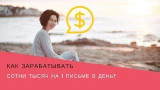 Как зарабатывать 10 000 рублей в день