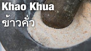 Toasted Rice Powder Recipe (khao Khua วิธีทำ ข้าวคั่ว)