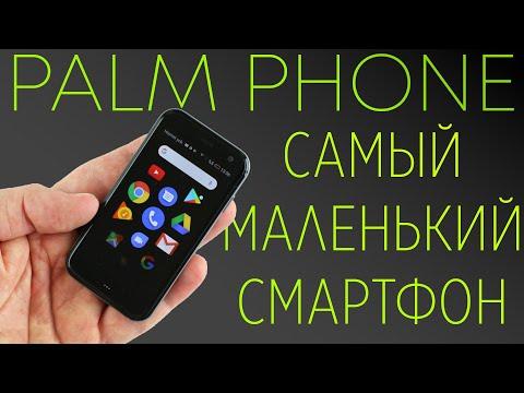 Самый маленький смартфон! PALM PHONE (обзор)