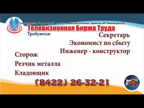 01 06 19 РАБОТА В УЛЬЯНОВСКЕ Телевизионная Биржа Труда 1