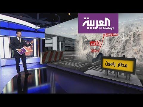 مطار إسرائيل يزعج الأردنيين  - نشر قبل 8 ساعة