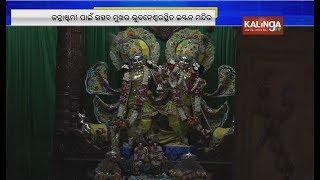 Preparation In Full Swing For Janmashtami In Capital City Bhubaneswar  Kalinga Tv