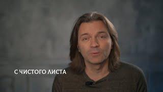 Дмитрий Маликов - По нотам. С чистого листа