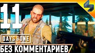 DAYS GONE (Жизнь После) #11 ➤ Прохождение Без Комментариев На Русском ➤ PS4 Pro 1440p 60FPS