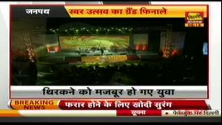 Delhi Aaj Tak - 17th Nov. 2014 at 8am