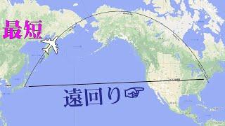 🅽🅴🆆 ニューヨークまでの最短距離がおかしく見える(航空路が曲がって見える)